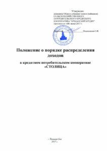 Положение о порядке распределения доходов в кредитном потребительском кооперативе «СТОЛИЦА»