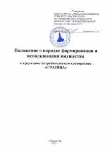 Положение о порядке формирования и использования имущества в кредитном потребительском кооперативе «СТОЛИЦА»