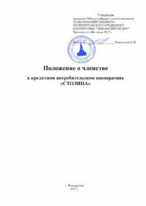Положение о членстве в кредитном потребительском кооперативе «Столица»