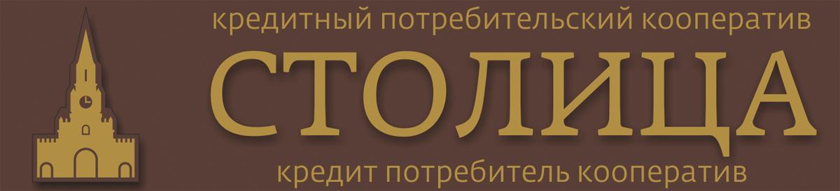 Кредитный потребительский кооператив «Столица» (Йошкар-Ола, Марий Эл)