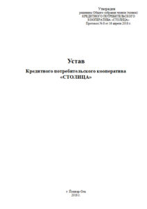 Устав КПК «Столица»